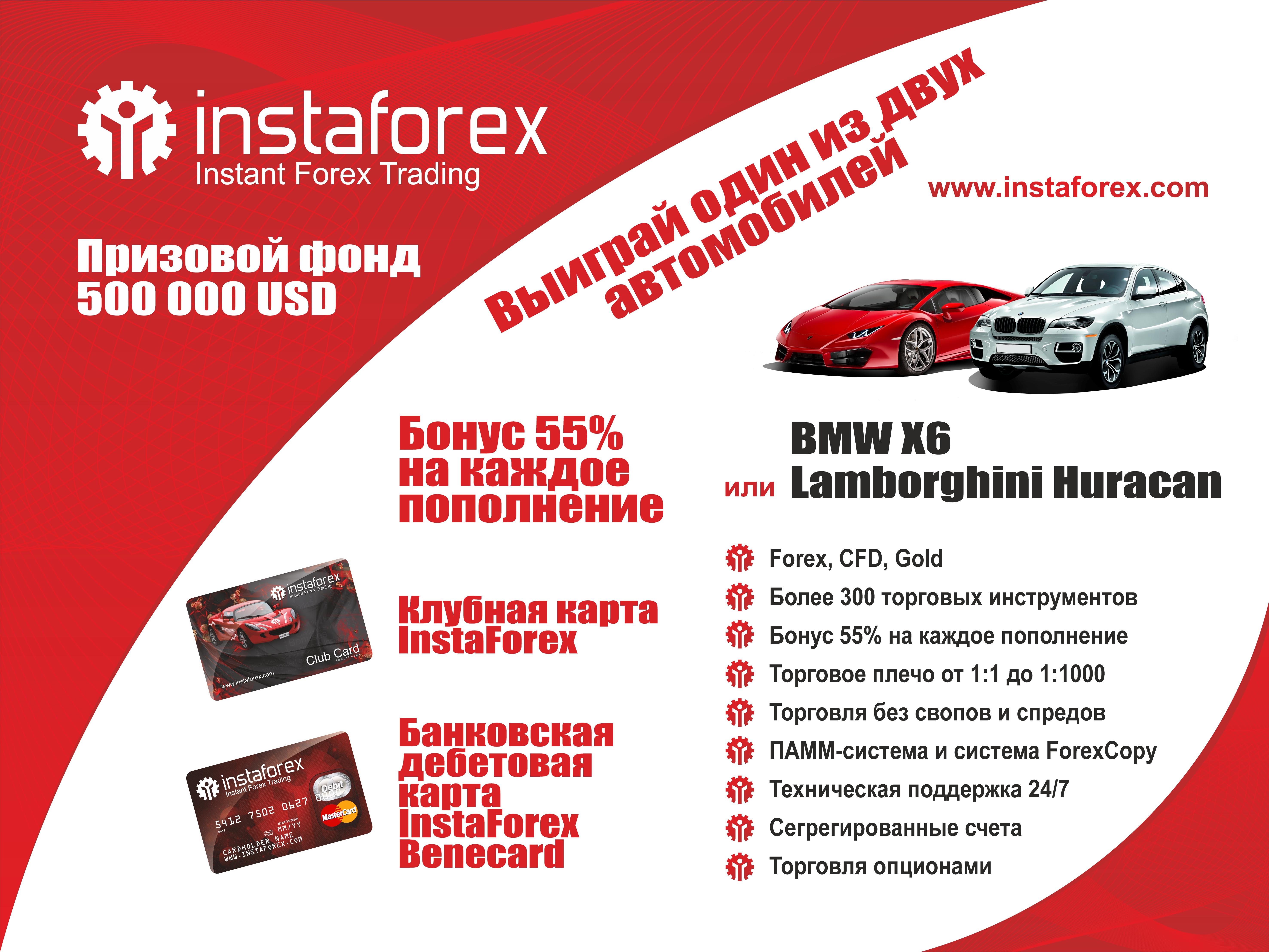 Instaforex обучающий курс скачать форекс настройки советник 2012 года